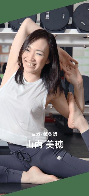 ヨガ・鍼灸師 山内美穂