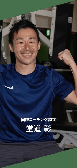 国際コーチング認定 堂道 彰